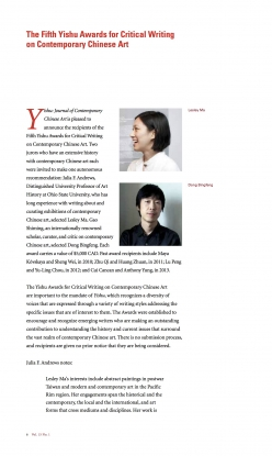 The Fifth Yishu Awards for Critical Writing on Contemporary Chinese Art
