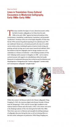 Lines in Translation: Cross-Cultural Encounters in Modernist Calligraphy, Early 1980s–Early 1990s