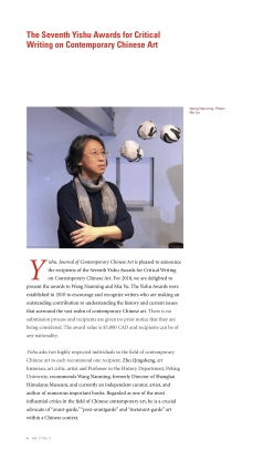 The Seventh Awards for Critical Writing on Contemporary Chinese Art