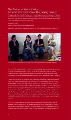 The Return of the Individual: A Home Conversation at the Beijing Pavilion