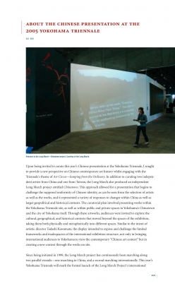 About the Chinese Presentation at the 2005 Yokohama Triennale
